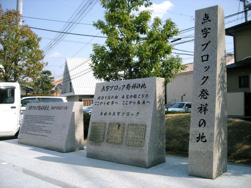 「点字ブロック発祥の地」石碑
