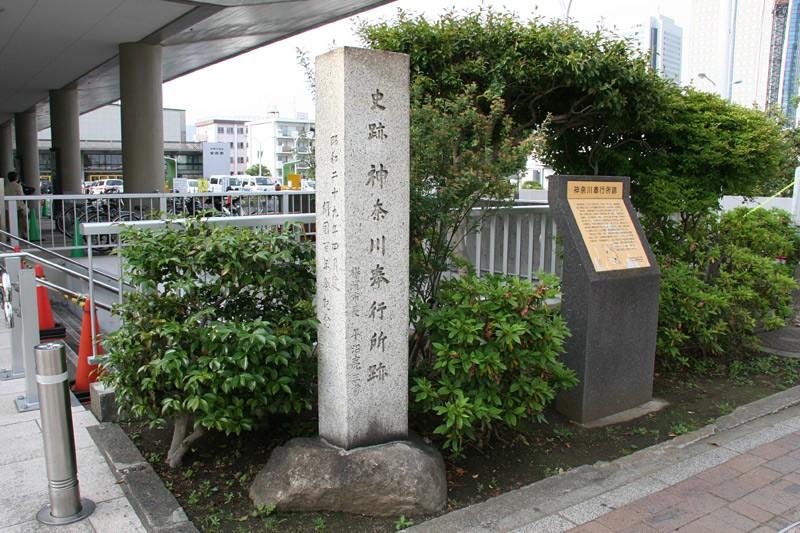 「神奈川奉行所跡」石碑