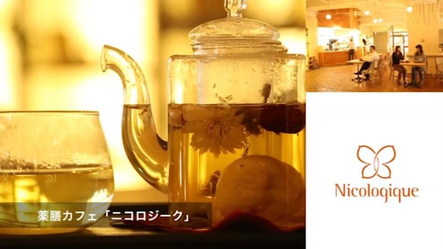 薬膳カフェ「ニコロジーク」
