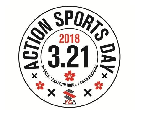 「アクションスポーツの日」(2018年)