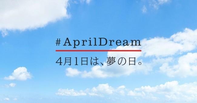 April Dream