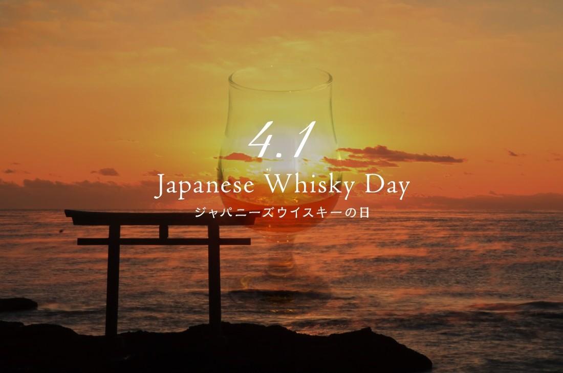 ジャパニーズウイスキーの日