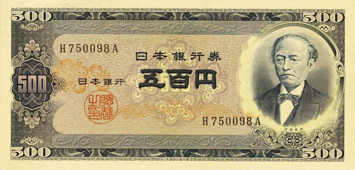 500円札(B号券)表面