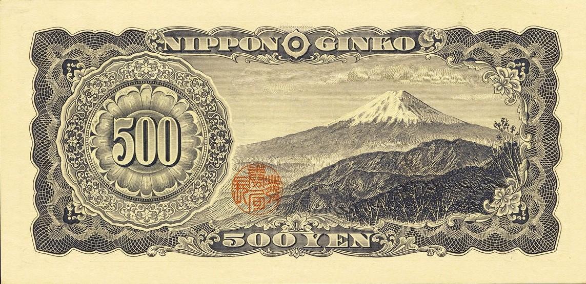 500円札(B号券)裏面