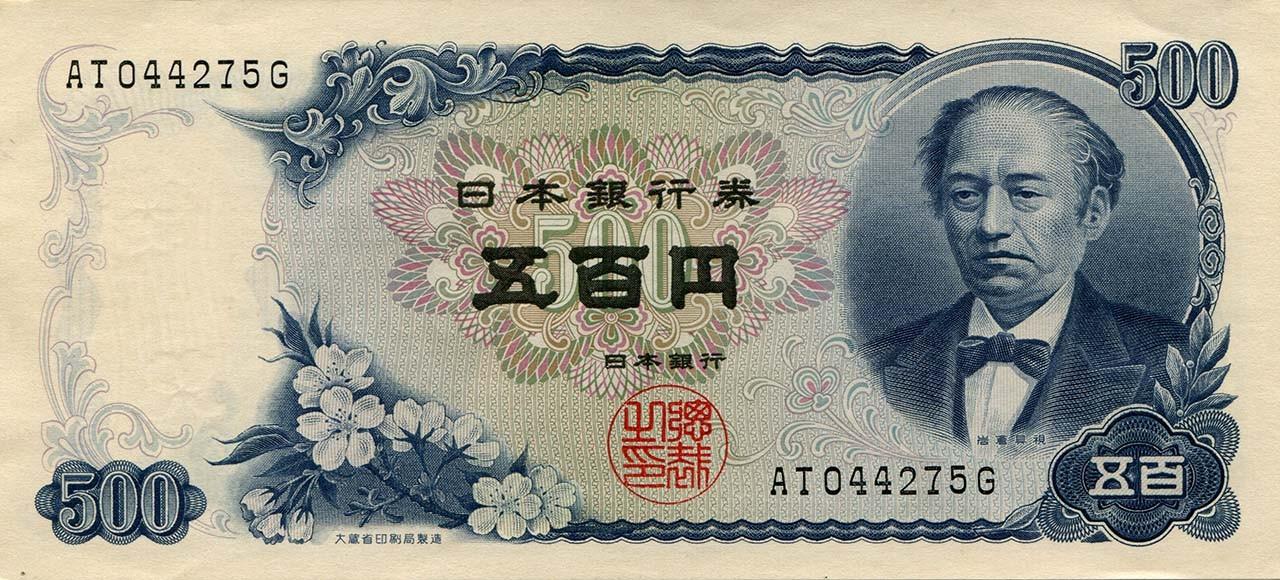 500円札(C号券)表面