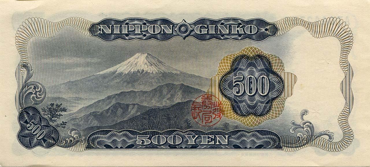 500円札(C号券)裏面