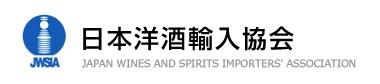 日本洋酒輸入協会
