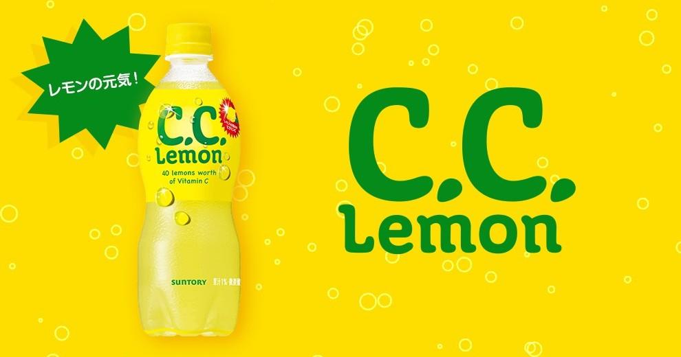 C.C.レモン