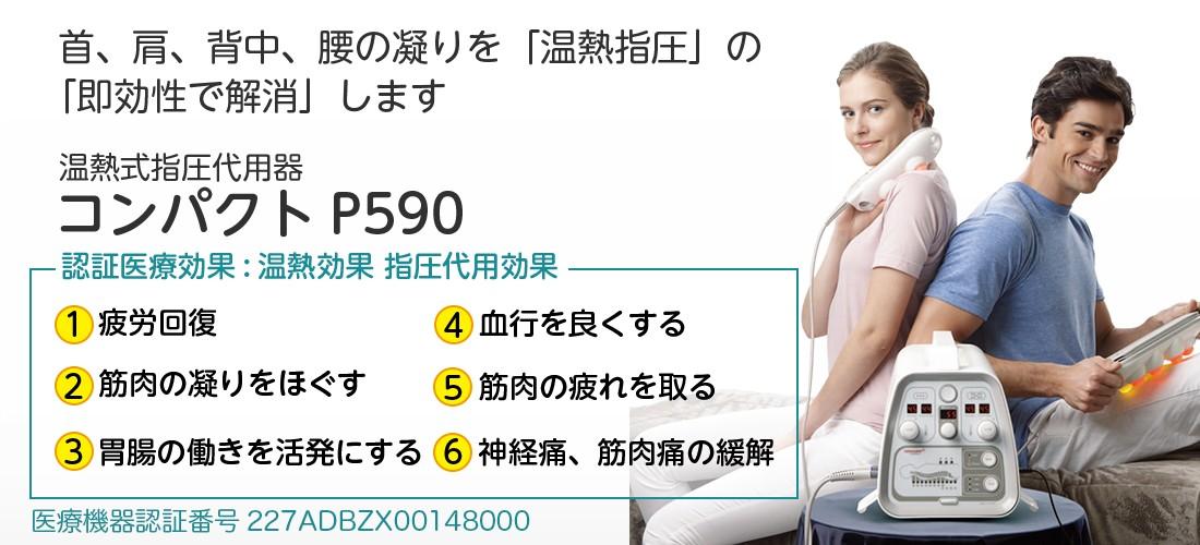 温熱式指圧代用器 コンパクトP590