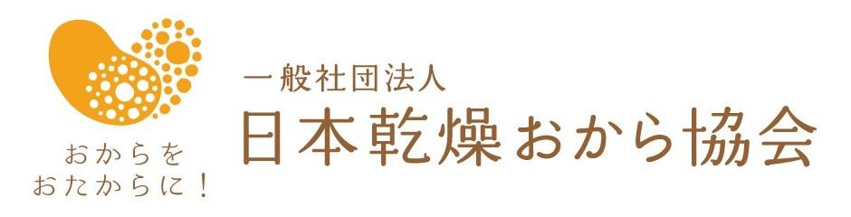 日本乾燥おから協会