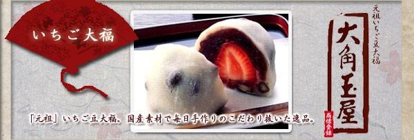 いちご豆大福(大角玉屋)