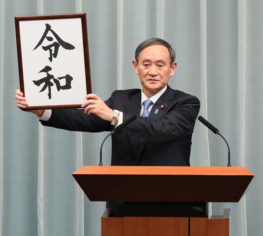 「令和」の元号を発表する菅官房長官