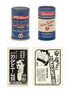 当時のワダカルシューム錠と広告