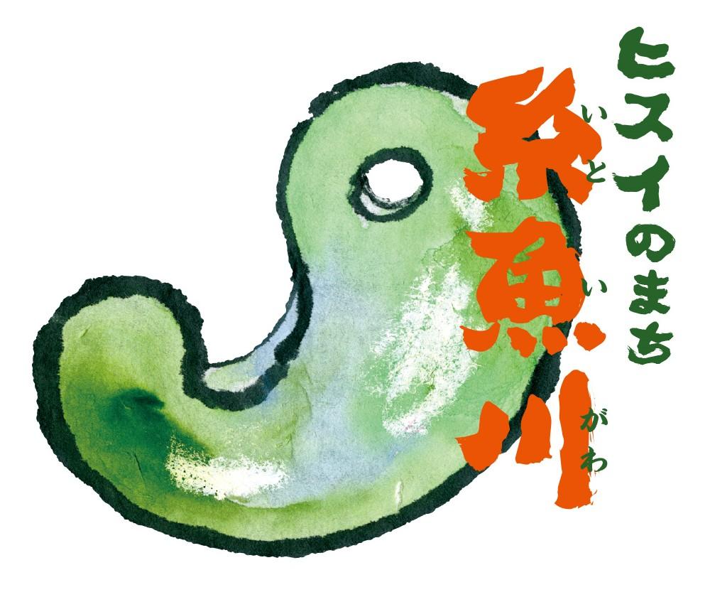 「ヒスイのまち糸魚川」ロゴマーク