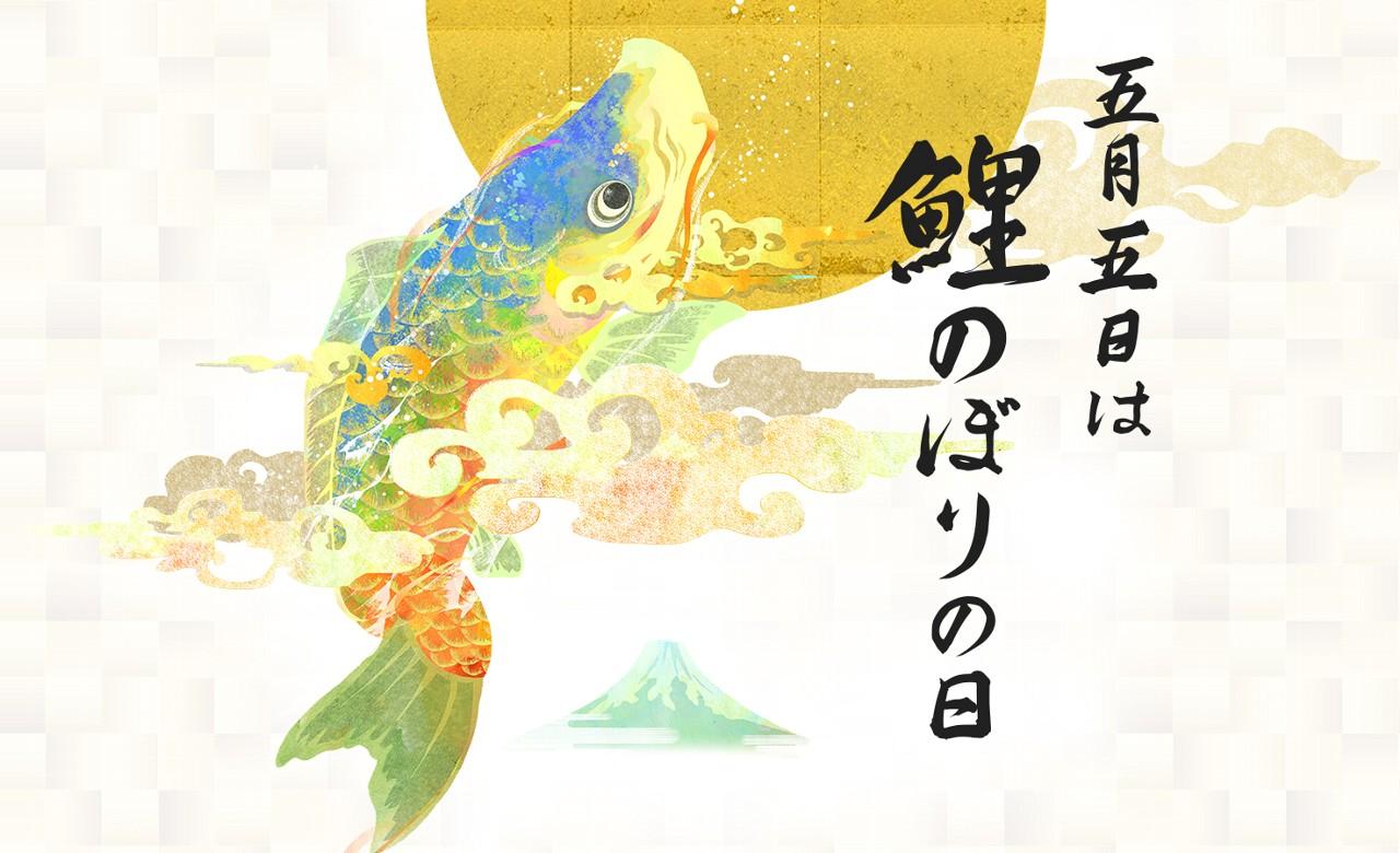鯉のぼりの日