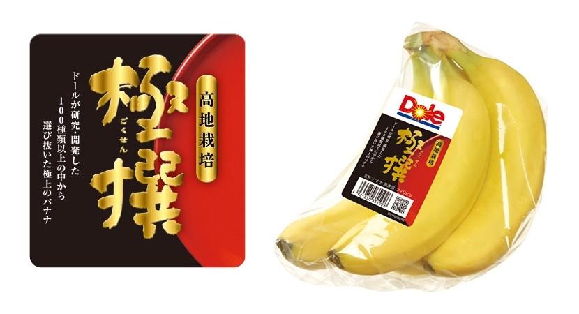 極撰バナナ