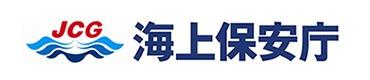 海上保安庁(JCG)