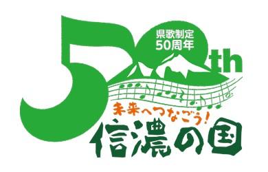 「信濃の国」県歌制定50周年