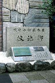 日本最初小学校の石碑