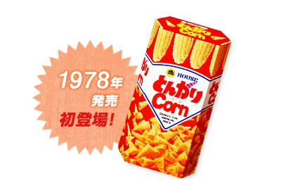 とんがりコーン(1978年)