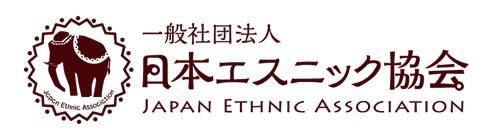 日本エスニック協会