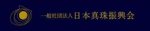 日本真珠振興会