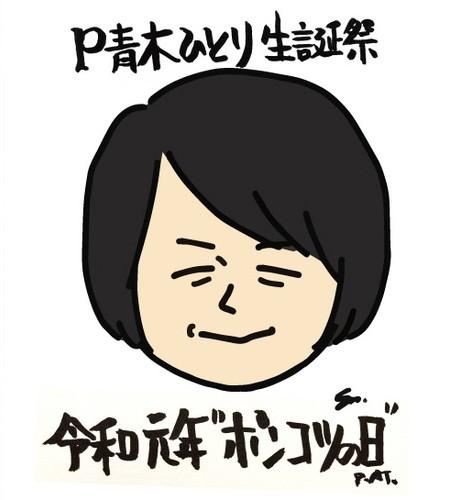 P青木ひとり生誕祭
