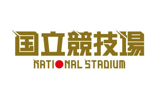 国立競技場のロゴ
