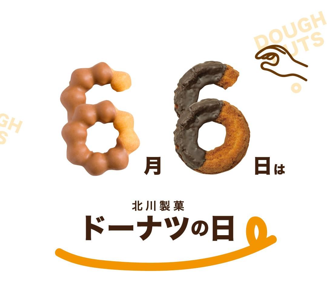 北川製菓ドーナツの日