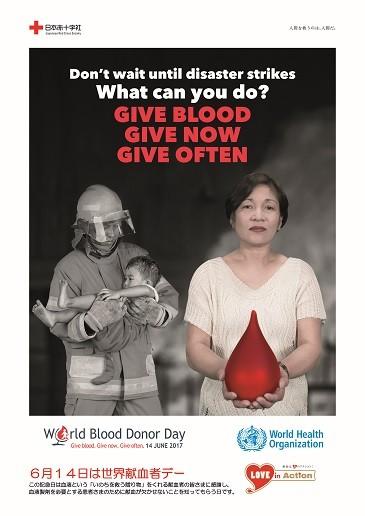 世界献血者デー(2017年)