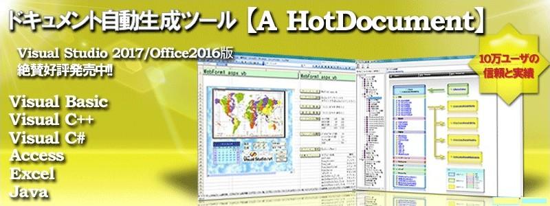 【A HotDocument】