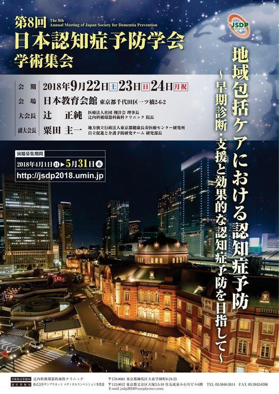 日本認知症予防学会学術集会