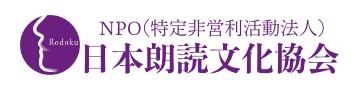 日本朗読文化協会
