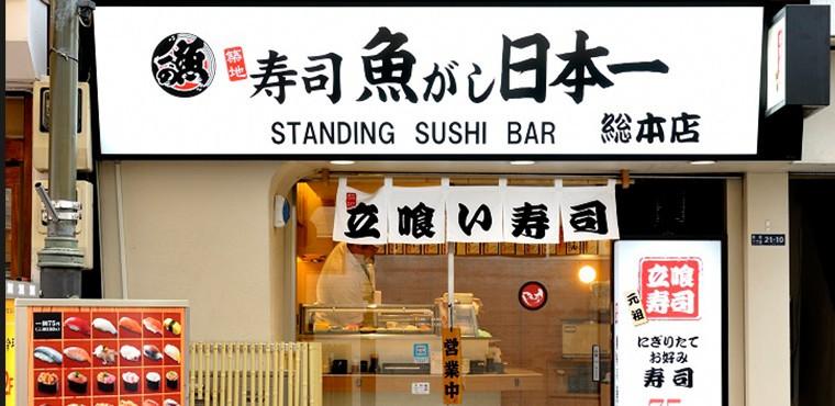 立喰い寿司「魚がし日本一」