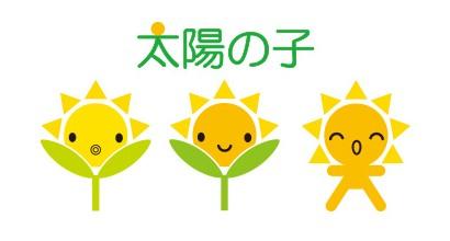太陽の子保育園