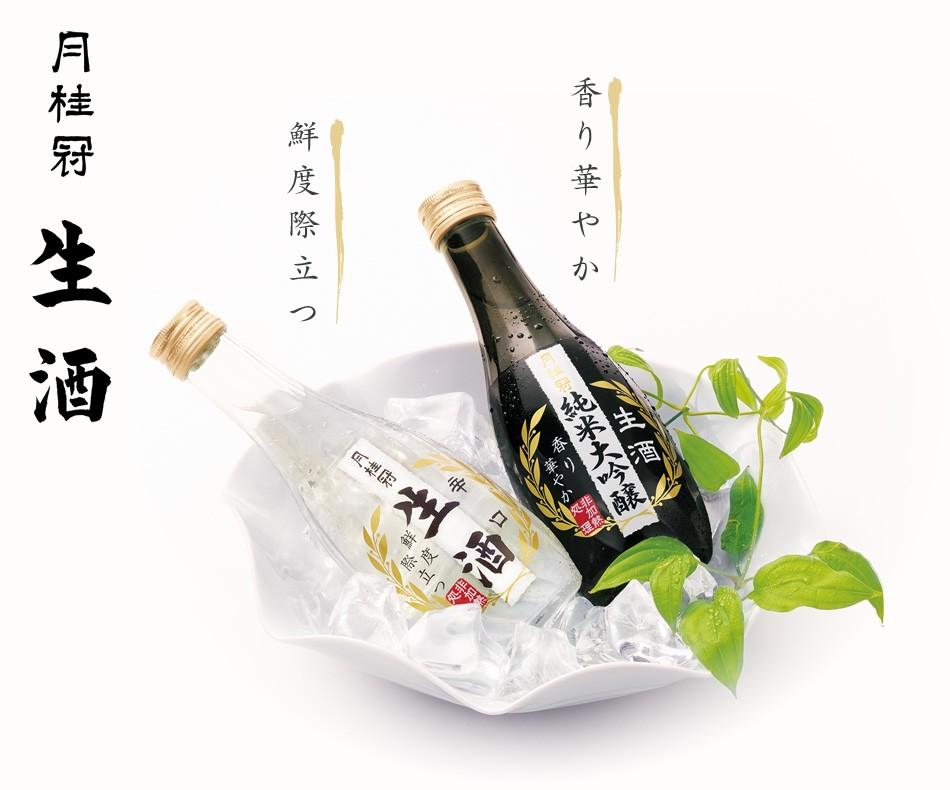 月桂冠「生酒」