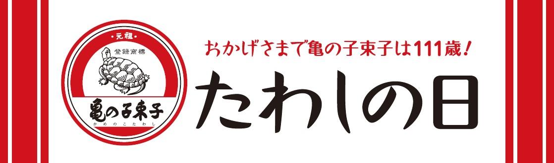 たわしの日(7月2日 記念日) | ...