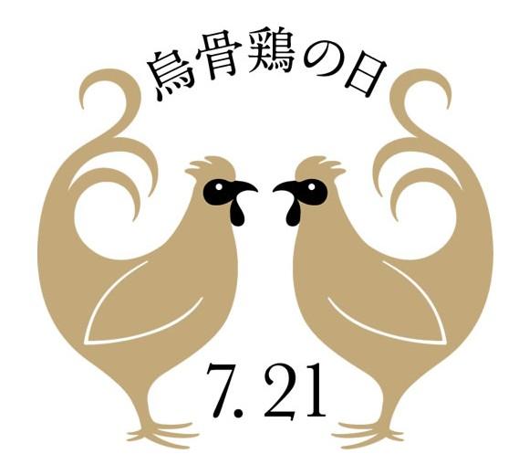 烏骨鶏の日