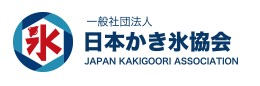 日本かき氷協会