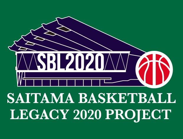 さいたまバスケットボールレガシー2020プロジェクト
