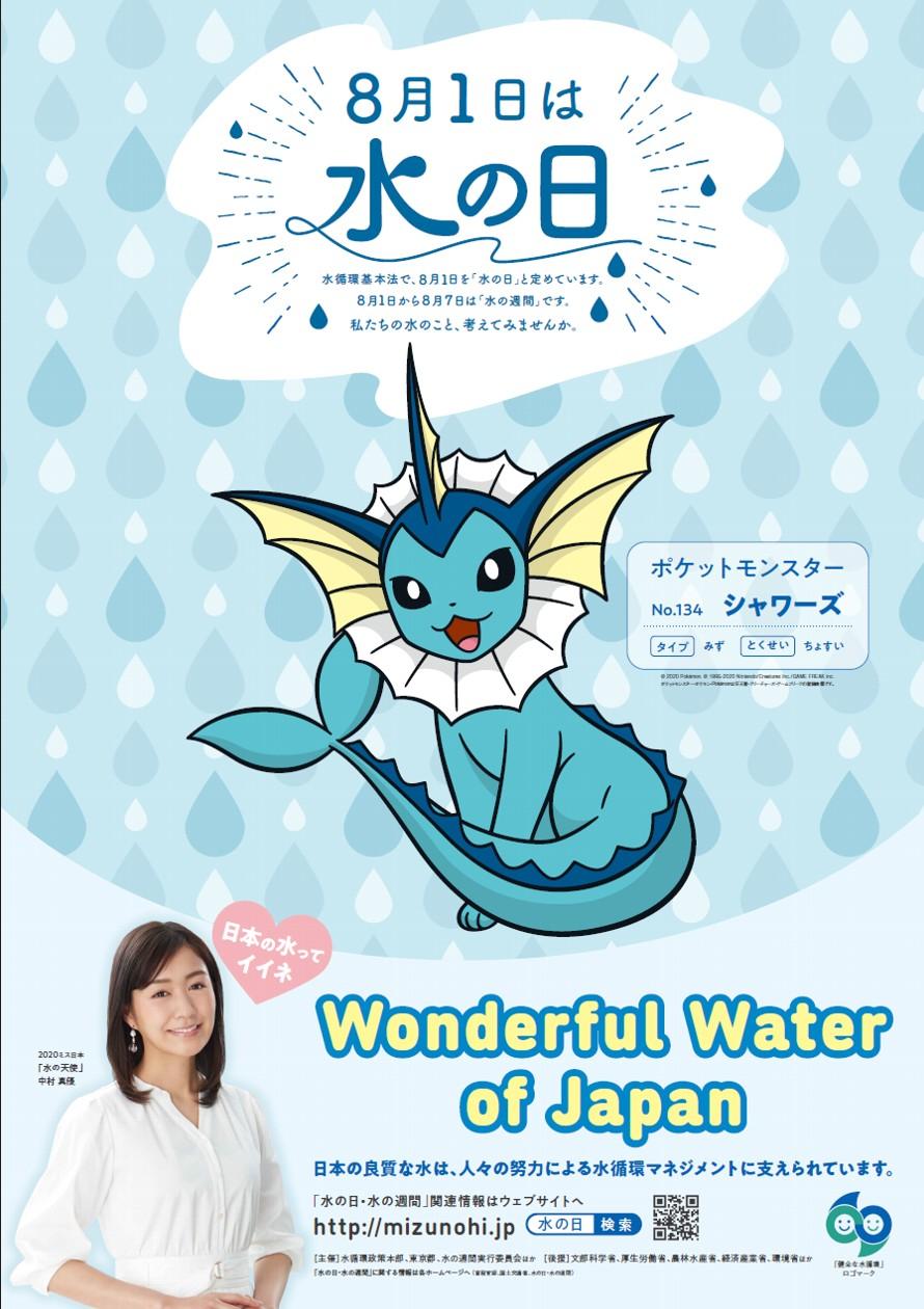 「水の日」ポスター