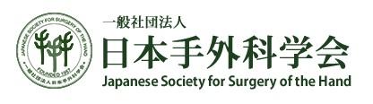 日本手外科学会