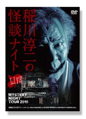 MYSTERY NIGHT TOUR 2016 稲川淳二の怪談ナイト LIVE