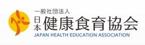 日本健康食育協会