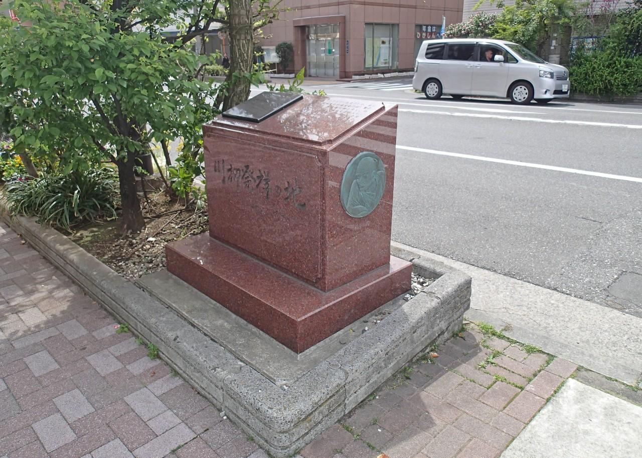 「川柳発祥の地」の碑
