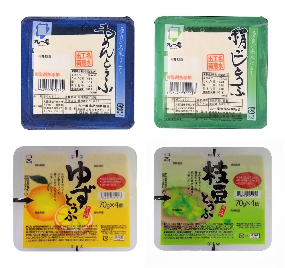 九一庵の豆腐