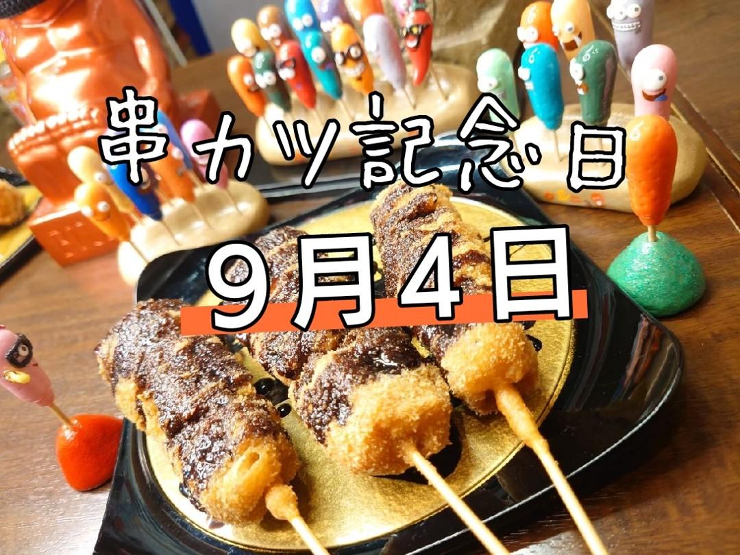 串カツ記念日
