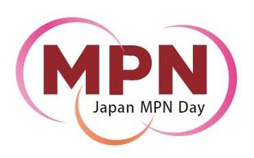 日本骨髄増殖性腫瘍の日