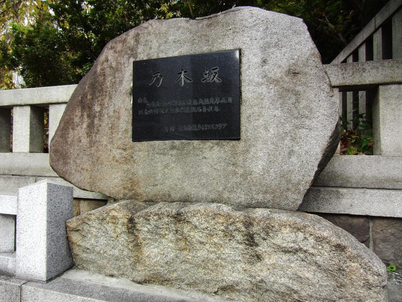 乃木坂の石碑