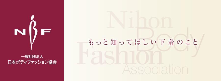 日本ボディファッション協会